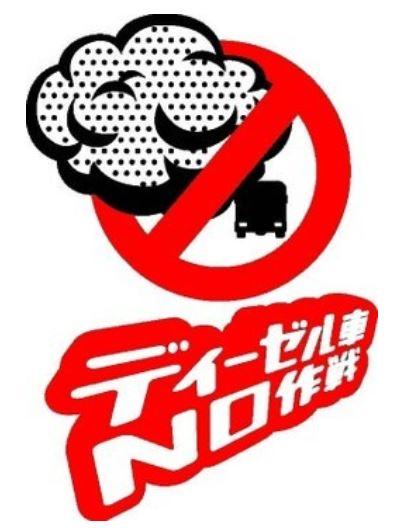 Japón apuesta por el diésel para reducir emisiones